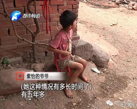 八岁女孩被栓树上五年 爸爸妈妈亲均伤残有力照看(图)