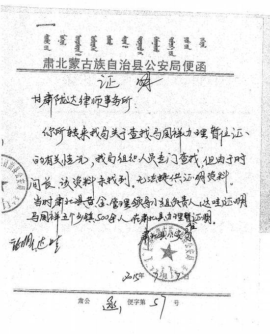 肃北县公安局证实资料。
