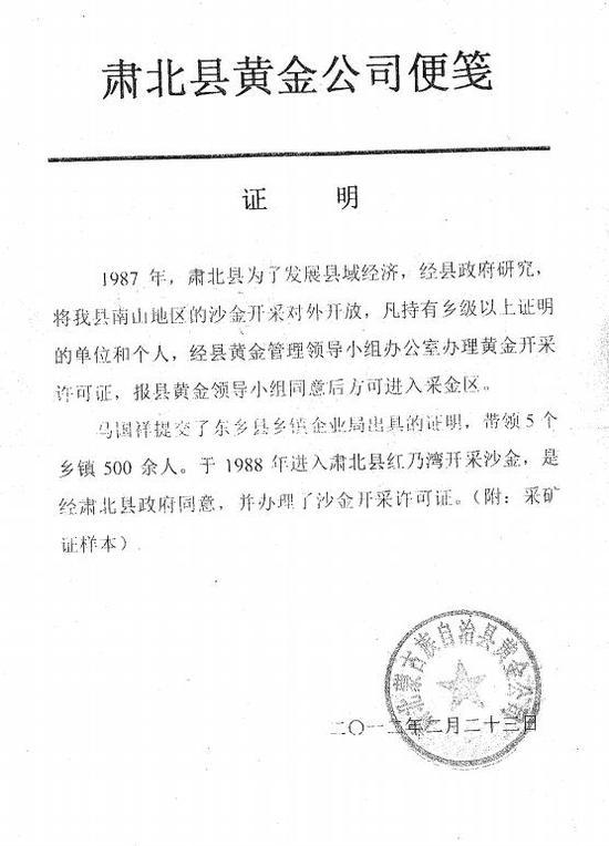 肃北县黄金公司证实。