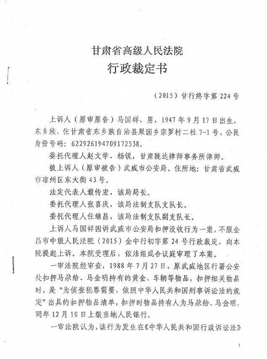 淘金客的诉讼路:甘肃警方扣押26斤黄金28年未还