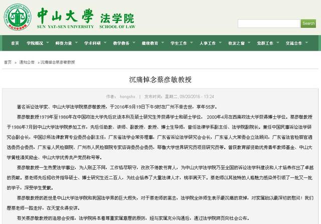 驰名诉讼法学家、中山大学法学院蔡彦敏传授,于 2016 年 9 月 19 日下午 5 时在广州可怜逝世,享年 55 岁。