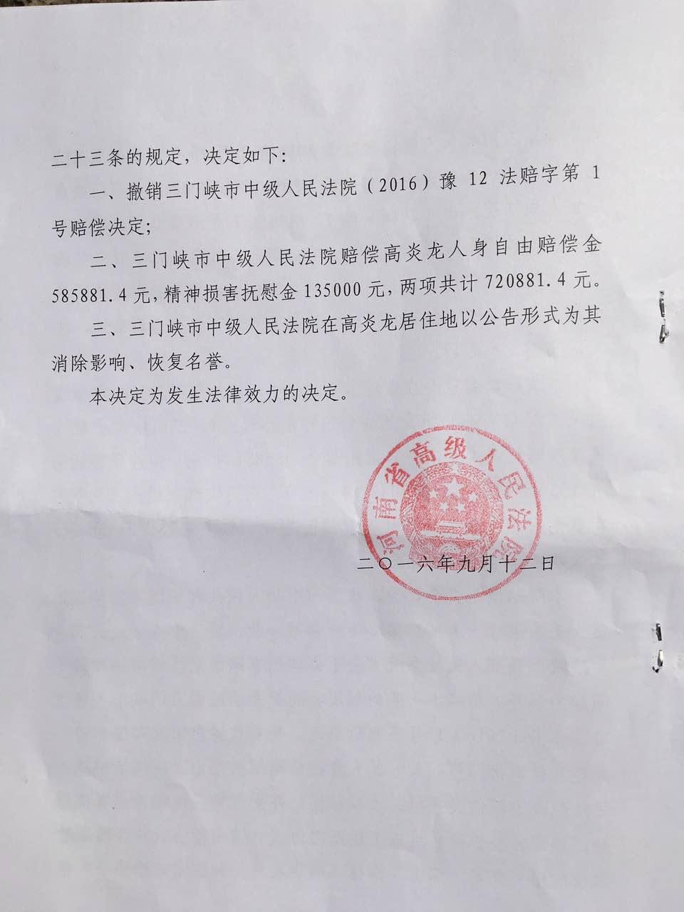 河南高炎龙案国家赔偿七十二万