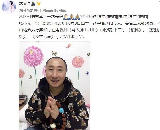 艺人金燕微博发文悼念