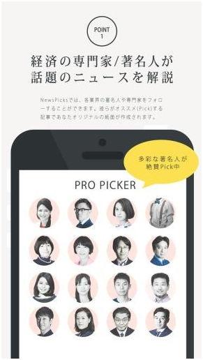 做事情做到极致的日本人是怎么打造新闻客户端的
