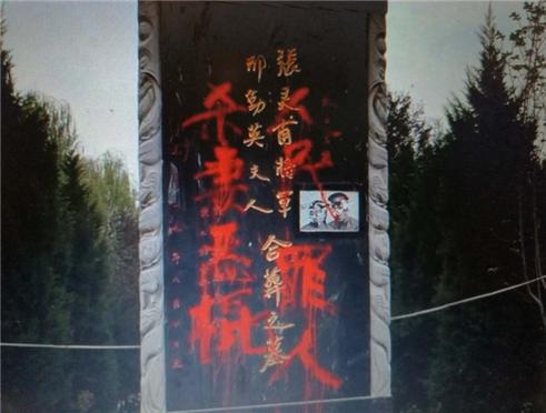 """西安张灵甫陵园遭人破坏 墓碑上留字""""杀妻恶棍,人民罪人"""""""