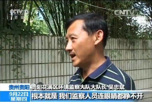 贵州贵阳花溪区情况督查大队大队长 吴忠斌:是靠滋味,刺鼻的化学药味,使咱们督查职员连眼睛都睁不开。