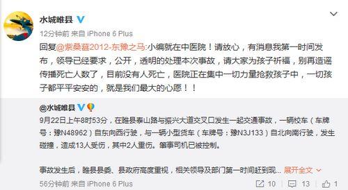 """河南省公安厅辟谣""""睢县校车货车相撞多人遇难""""报道"""