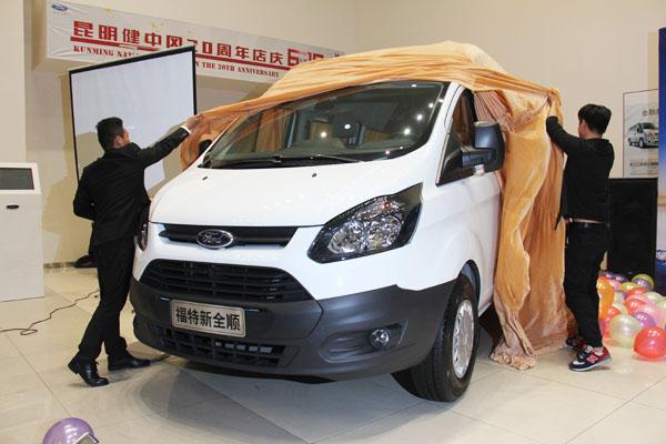 江铃福特新全顺云南上市 售11.93万元起高清图片