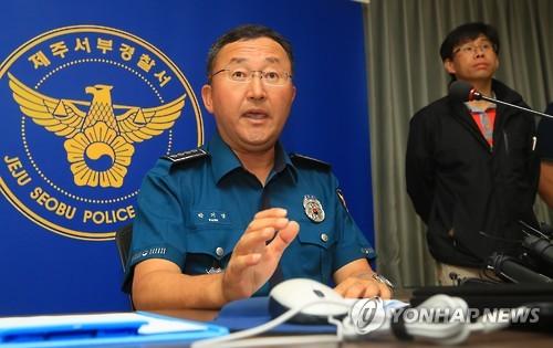 济州西部警察局局长朴基南(音)召开新闻发布会(网页截图)
