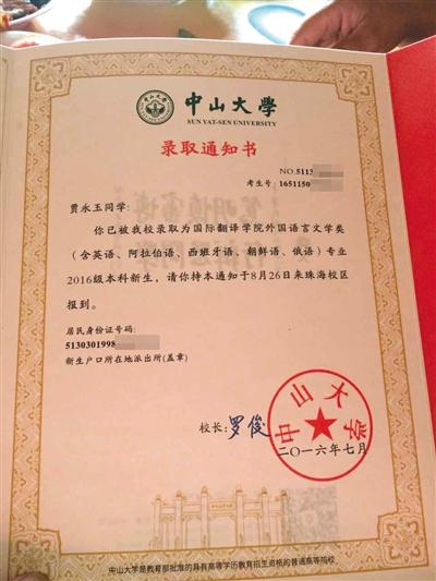8月5日,贾永玉收到了中山大学的录取通知书。受访者供图
