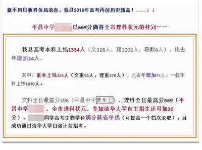 当地媒体报道,在今年高考中,贾永玉以596分的成绩,荣获四川平昌县文科状元。网络截图