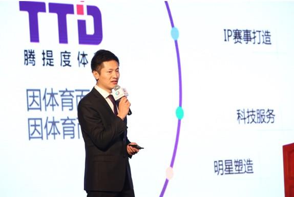 TTD腾提度副总裁盛云飞