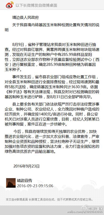 说明还称,靖边县公安机关已对涉案人员进行立案侦查。目前,经纪人刘某某已被刑事拘留。
