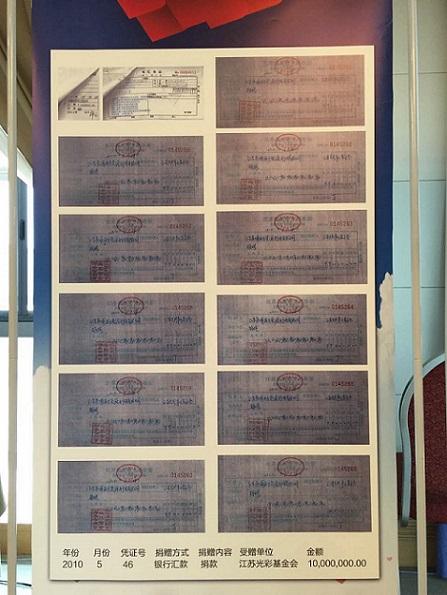 图说:陈光标提供的捐款凭证复印件