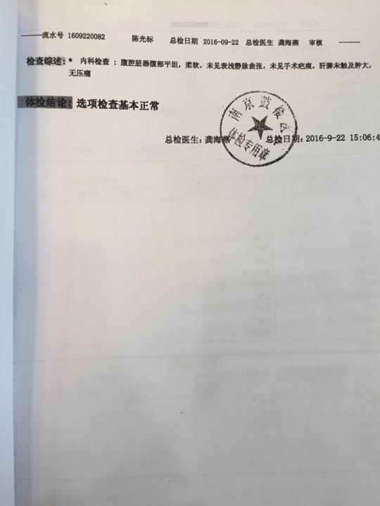 陈光标出示体检报告