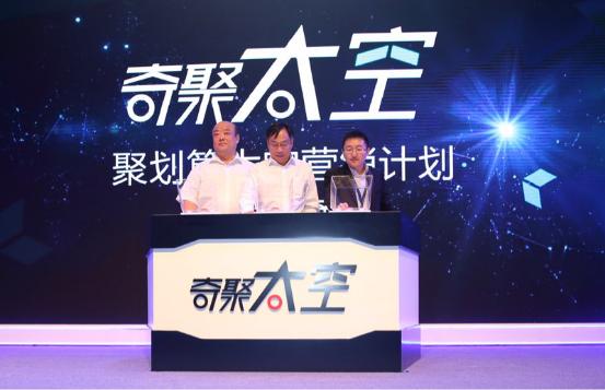 航天万源实业公司总司理马光(左)、中鼎祚载火箭技能研究院宇航部部长李同玉(中)和聚合算总司理刘博独特启动奇聚太空方案