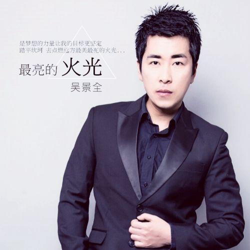 吴景全首支单曲《最亮的火光》