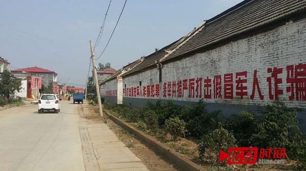 """孙庄村墙上的""""反诈骗""""标语 图/北京时间"""