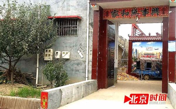 """在逃人员孙永真的家,大门张贴着""""家和万事兴"""" 图/北京时间"""