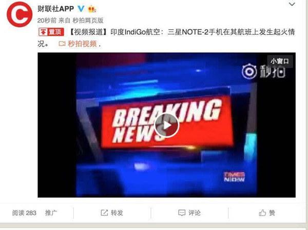 蓝鲸TMT9月23日文:今日消息,三星Note7在被印度航空禁止带入飞机上的情况下,又现起火事件,不过这次换成了其同门Note2手机。