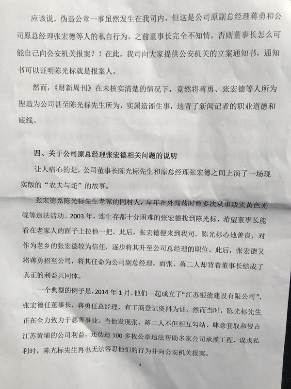 """黄埔原老总""""反击""""陈光标:大量假章谁刻的,相信警方会查明"""