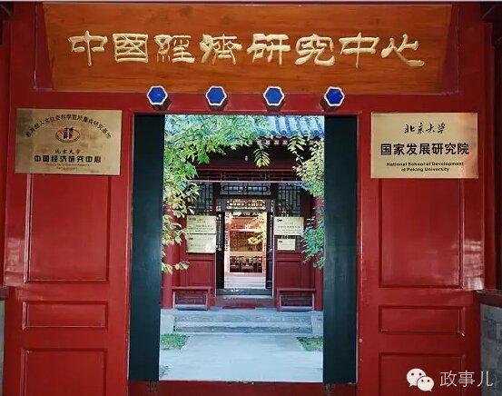 两人都是北京大学国家发展研究院的全职教师,还是这所研究院的创始人,目前,林毅夫还任这个研究员的名誉院长。