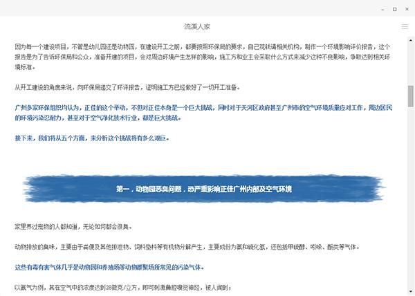 广州多家环保组织分别在微信公众号上发表的联名信。