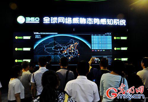 """众多参观者围观360大数据新应用""""全球网络威胁态势感知系统"""""""