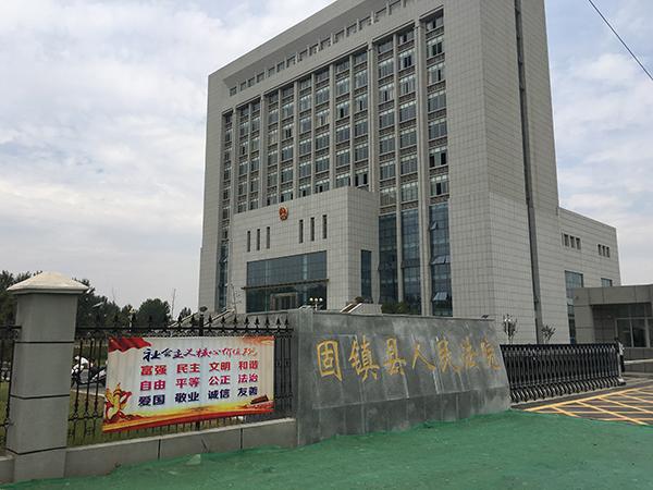 固镇县公民法院