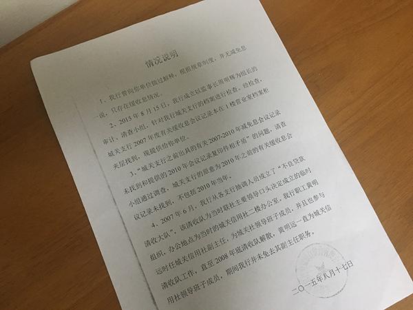"""固镇县农商银行的状况阐明昭示,此前""""没有找到""""的缓收息集会本找到了。乔志强称,是银行成心藏匿。"""