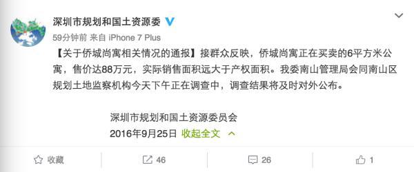 深圳规土委:正对6平米公寓调查 结果将公布