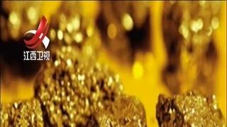 河南发现特大金矿 可挖80年