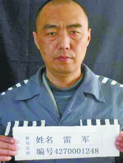 雷军服刑期间的资料照片。