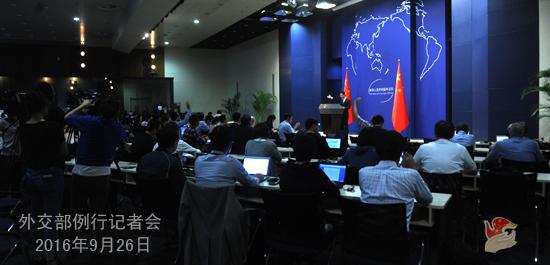 2016年9月26日外交部发言人耿爽主持例行记者会