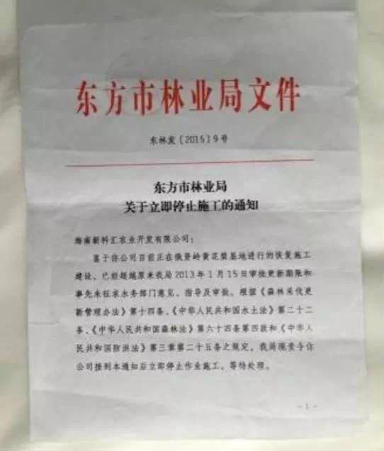 """海南省东方市林业局2015年5月针对在该县违规施工的海南某农业公司,以""""红头文件""""的形式下发了行政处罚通知。作出了让该公司停止施工的行政处罚通知。然而,在这短短200多字的红头文件中,竟然出现了未曾存在的法律和法条。"""