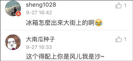 """台风""""鲇鱼""""来袭 台湾冰箱被风吹跑了"""