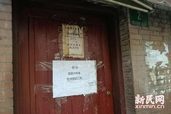 图说:今天上午,记者来到阿大葱油饼,看到门上贴上告示,暂停营业。新民晚报新民网见习记者 俞金旻 摄