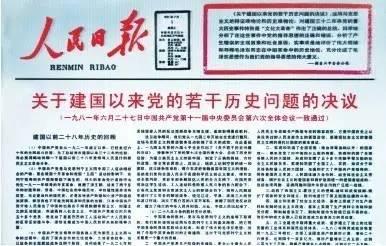十一届六中全会决议_时事     十一届六中全会 改选中央主要领导成员    时间:1981年6月27