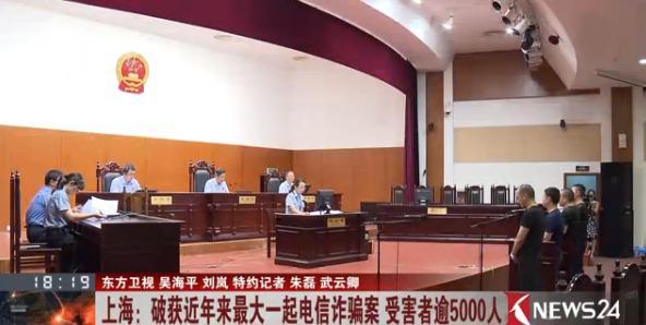 上海最大电信欺骗案宣判:受益逾五千人,正犯获刑十到十四年