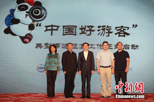 """27日,由国家旅游局主办,携程集团等承办的""""中国好游客""""典型事迹征集工作启动。"""