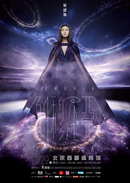 蔡健雅北京演唱会海报