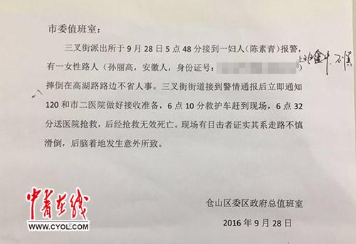 """中青在线福州9月28日电(中国青年报・中青在线记者陈强) 受台风""""鲇鱼""""影响,今天福州市区风雨交加,一女子在上班途中突然倒地身亡。"""