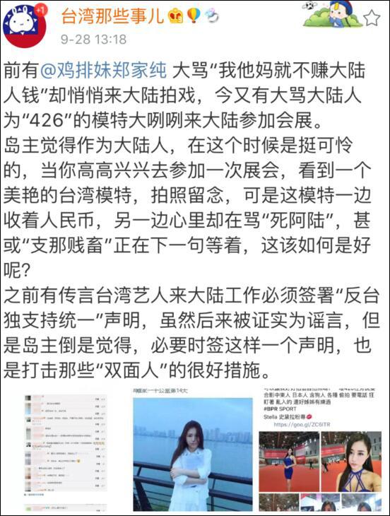台湾模特来大陆工作却骂大陆人 称去上海为出国