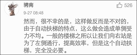 """""""左行右立""""在西欧、日本、国家的港澳台等地较为盛行,传到海内乃至被视为都会配资官网 的一种表现。"""