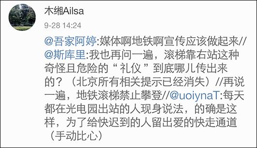 """2011年,北京地铁植物园站电梯逆行事变发作,很多媒体在报导中都说到,""""左行右立""""分歧乎国家国情,过大人流会招致机械右边更容易磨损,作用机械寿数。"""