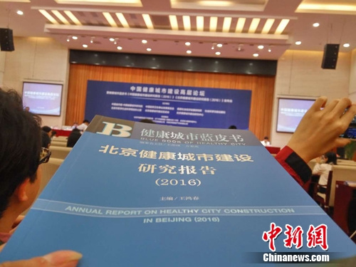 图为《北京健康城市建设研究报告2016》。吕春荣 摄