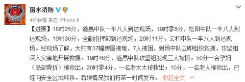 浙江省丽水市公安消防支队官方微博截图。