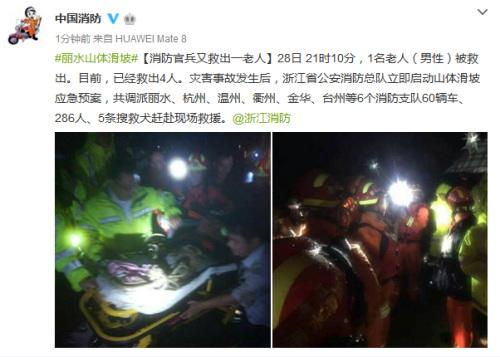 公安部消防局官方微博截图。