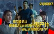 [电影]釜山行后中国也拍丧尸