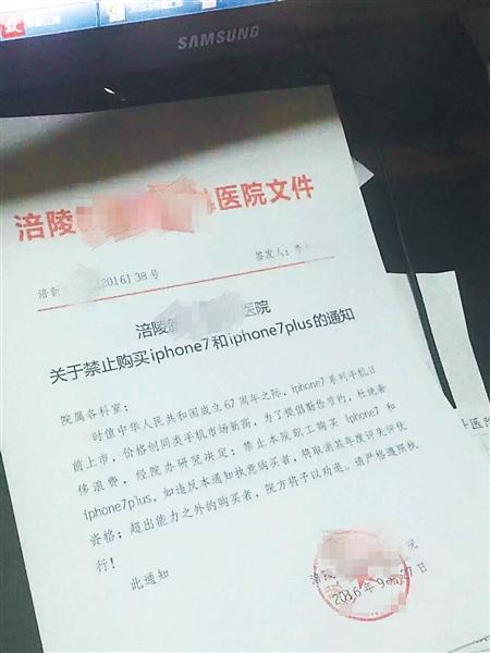 <b>重庆一医院不准员工用iPhone7 违者将劝退</b>